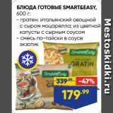 Скидка: БЛЮДА ГОТОВЫЕ SMART&EASY,  гратен: итальянский овощнойс сыром моцарелла; из цветной капусты с сырным соусом/ смесь по-тайски в соусе экзотик