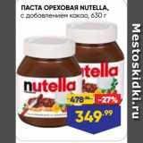 Скидка: ПАСТА ОРЕХОВАЯ NUTELLA, с добавлением какао