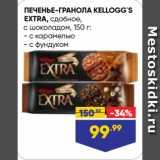 Скидка: ПЕЧЕНЬЕ-ГРАНОЛА KELLOGG`S EXTRA, сдобное, с шоколадом,  с карамелью/ с фундуком