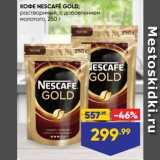 Скидка: КОФЕ NESCAFÉ GOLD, растворимый, с добавлением молотого