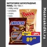 Скидка: БАТОНЧИКИ ШОКОЛАДНЫЕ MINIS,  milky way/ snickers/ mars/ twix