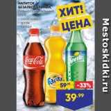 Магазин:Лента супермаркет,Скидка:НАПИТОК БЕЗАЛКОГОЛЬНЫЙ, сильногазированный,  coca-cola/ sprite/ fanta
