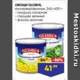 Лента супермаркет Акции - ОВОЩИ GLOBUS, консервированные,  кукуруза сахарная/ горошек зеленый/ фасоль красная