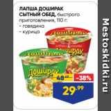 Магазин:Лента супермаркет,Скидка:ЛАПША ДОШИРАК СЫТНЫЙ ОБЕД, быстрого приготовления,  говядина/ курица