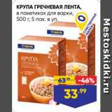 КРУПА ГРЕЧНЕВАЯ ЛЕНТА, в пакетиках для варки, Вес: 500 г