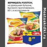 Магазин:Лента супермаркет,Скидка:ВЕРМИШЕЛЬ РОЛЛТОН, на домашнем бульоне, быстрого приготовления