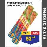 Лента супермаркет Акции - РУКАВ ДЛЯ ЗАПЕКАНИЯ ФРЕКЕН БОК, 2+1 м