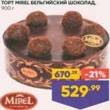 Лента Акции - Торт Бельгийский шоколад