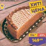 Лента Акции - Торт Прага