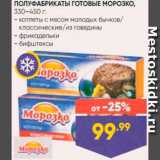 Лента Акции - Котлеты/фрикадельки/бифштексы Морозко