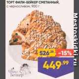 Лента Акции - Торт Сметанный