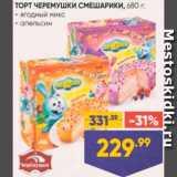 Лента Акции - Торт Смешарики