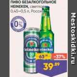 Лента Акции - Пиво Heineken