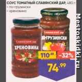 Лента Акции - СОУС томатный по-Грузински/Хреновина