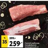 Окей Акции - Свиной карбонад, полуфабрикат охлажденный, кг