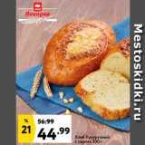 Скидка: Хлеб Кукурузный с сыром, 300 г