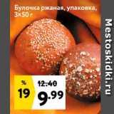 Окей Акции - Булочка ржаная, упаковка, 3х50 г
