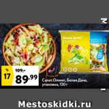 Окей супермаркет Акции - Салат Олимп, Белая Дача, упаковка, 130г