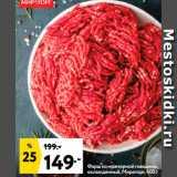 Окей супермаркет Акции - Фарш из мраморной говядины