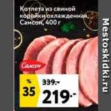 Окей супермаркет Акции - Котлета из свиной корейки охлажденная, Самсон, 400 г