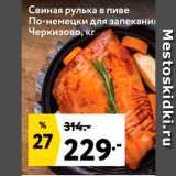 Окей супермаркет Акции - Свиная рулька в пиве По-немецки
