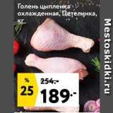Окей супермаркет Акции - Голень цыпленка