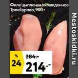 Скидка: Филе цыпленка охлажденное Троекурово, 900г