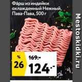 Окей супермаркет Акции - Фарш из индейки охлажденный нежный. Пава-Пава, 500г