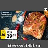Магазин:Окей супермаркет,Скидка:Буженина Праздничная, полуфабрикат, 100 г