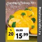 Магазин:Окей супермаркет,Скидка:Картофель Пушкин, 100 г