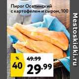 Пирог Осетинский с картофелем и сыром, 100  , Вес: 100 г
