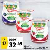 Йогурт, Домик в деревне, 3%, 150 г, Вес: 150 г
