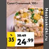 Салат Столичный, Вес: 100 г