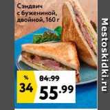 Сэндвич с бужениной, двойной, 160 г  , Вес: 160 г