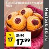 Печенье песочное Курабье, Вес: 100 г