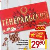 Магазин:Билла,Скидка:Шоколад Коммунарка Генеральский