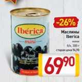 Маслины Iberica мини б/к, Вес: 300 г
