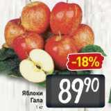 Скидка: Яблоки Гала