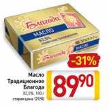 Магазин:Билла,Скидка:Масло Традиционное Благода 82,5%
