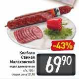 Колбаса Свиная Малаховский, Вес: 100 г