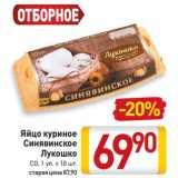 Скидка: Яйцо куриное Синявинское Лукошко CO