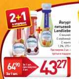 Билла Акции - Йогурт питьевой Landliebe С вишней, С клубникой, С манго 1,5%