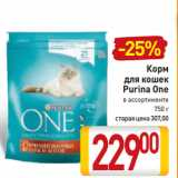 Корм для кошек Purina One, Вес: 750 г