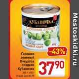 Магазин:Билла,Скидка:Горошек зеленый, Кукуруза сладкая Кубаночка