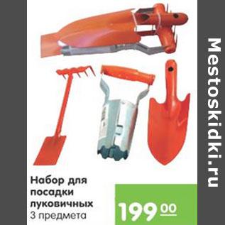 Инструмент для посадки лука 154