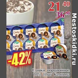 Акция - Сливки порционные 10% Кампина