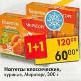 Магазин:Пятёрочка,Скидка:Наггетсы классические, куриные Мираторг