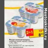 Магазин:Пятёрочка,Скидка:Йогурт нежный Campina, клубника, вишня, персик, с соком 1,2%