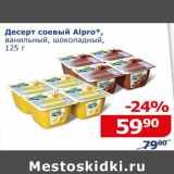 Десерт соевый Alpro, Вес: 125 г
