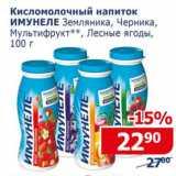 Кисломолочный напиток Имунеле, Вес: 100 г